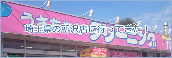 うさちゃん埼玉県所沢店