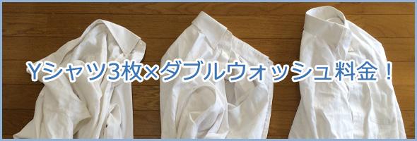 Yシャツ三枚ダブルウォッシュ