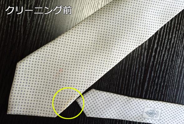 ネクタイのシミ