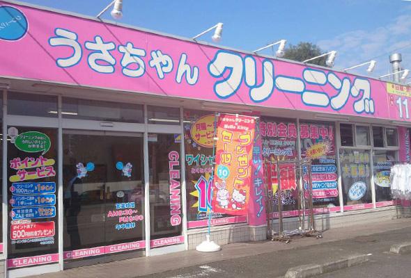 うさちゃん所沢店